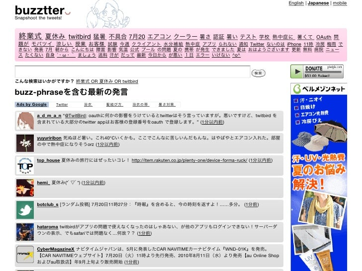 English   Japanese   mobile  buzztter Snapshoot the tweets!                                 twitbird                      ...