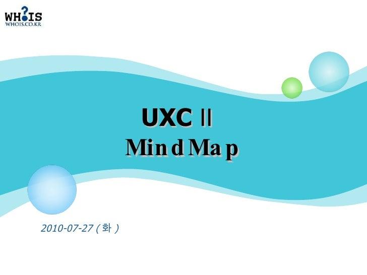 2010-07-27 ( 화 ) UXC  Ⅱ MindMap