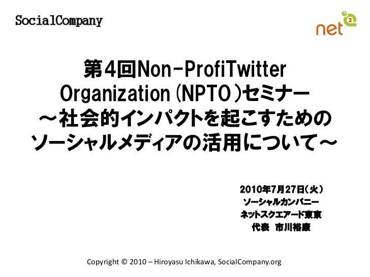 第4回Non-ProfiTwitter   Organization(NPTO)セミナー ~社会的インパクトを起こすための ソーシャルメディアの活用について~                                           ...