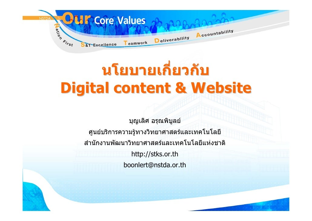 Digital Content and Website Standard