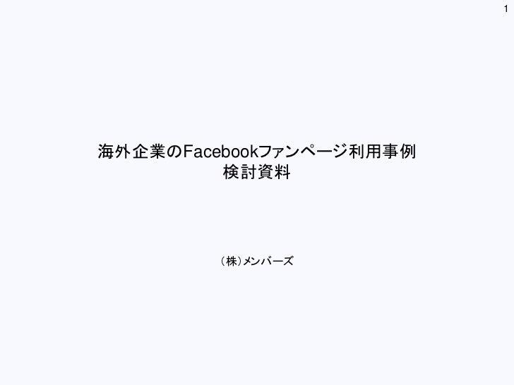 1     海外企業のFacebookファンページ利用事例          検討資料             (株)メンバーズ