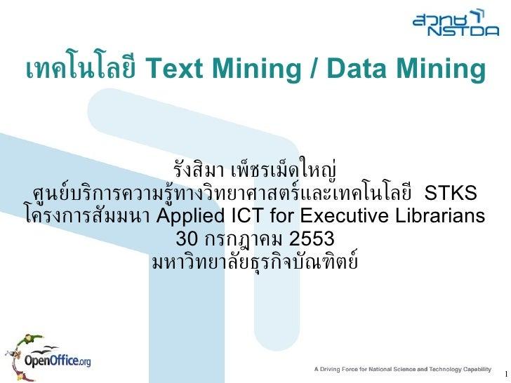 เทคโนโลยี Text Mining / Data Mining                    รังสิมา เพ็ชรเม็ดใหญ่  ศูนย์บริการความรููทางวิทยาศาสตร์และเทคโนโลยี...