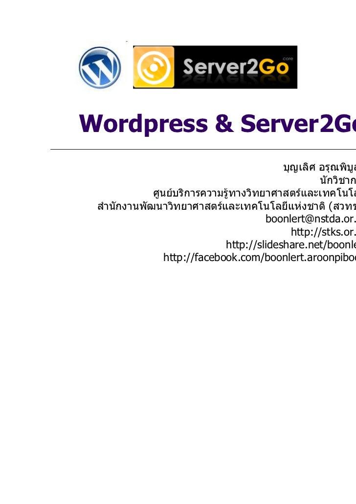 Wordpress & Server2Go                                          (      .)                            boonlert@nstda.or.th  ...