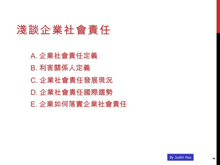 [360KS-0829] What is Corporate Social Responsibility? by Justin Justin Hsu for Taiwan Professional Group Slide 2