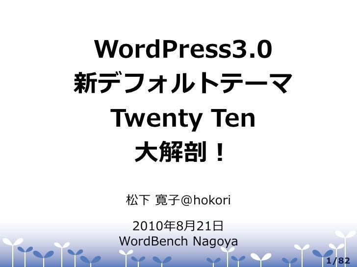 WordPress3.0 新デフォルトテーマ Twenty Ten 大解剖!