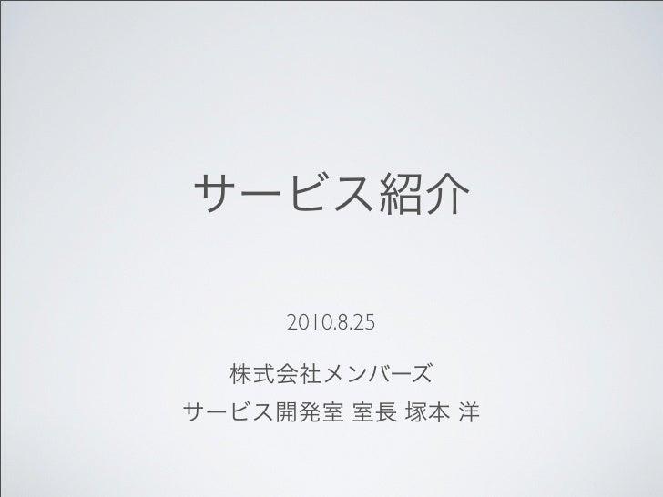 新サービス「ツイっとレビュー」(2010.8.24セミナープレゼン資料)