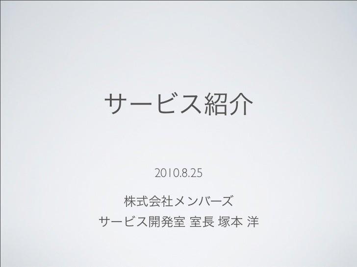 2010.8.25