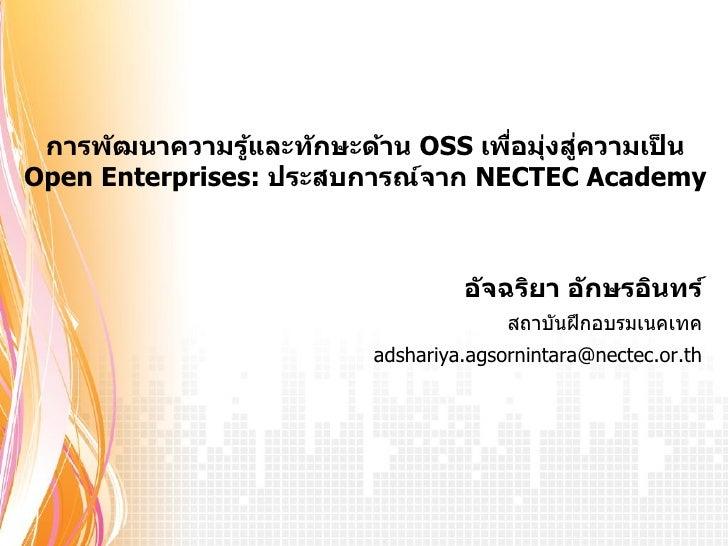 oss training for open enterprise