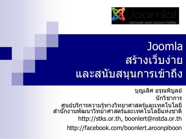 Joomla สร้างเว็บง่าย และสนับสนุนการเข้าถึง บุญเลิศ อรุณพิบูลย์ นักวิชาการ ศูนย์บริการความรู้ทางวิทยาศาสตร์และเทคโนโลยี สาน...