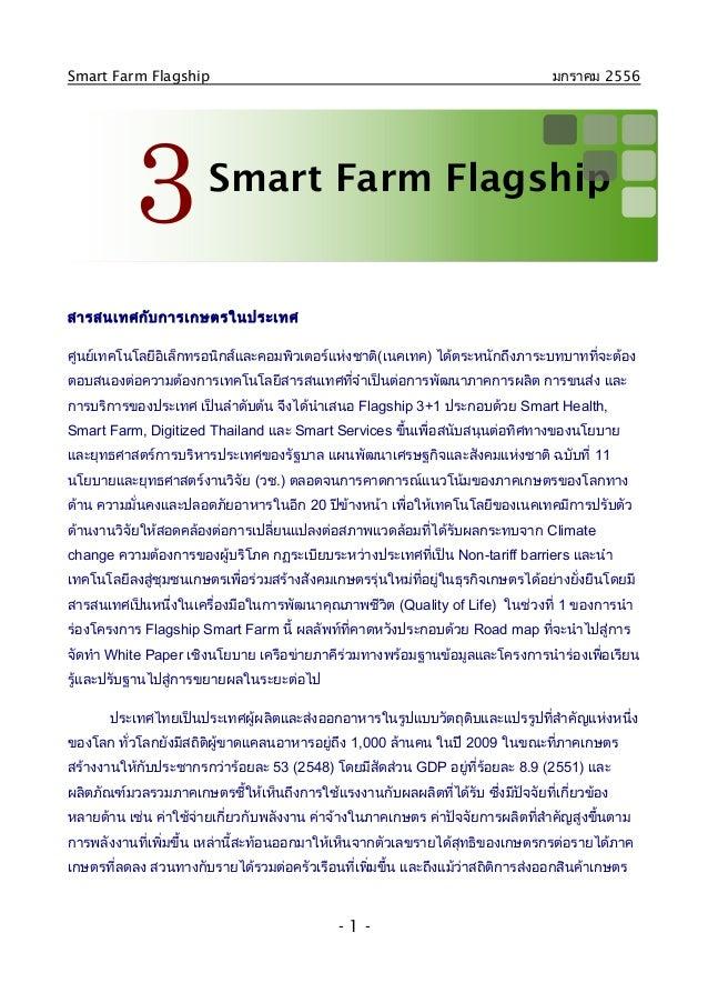 Smart Farm Flagship                                                              มกราคม 2556           3           Smart F...