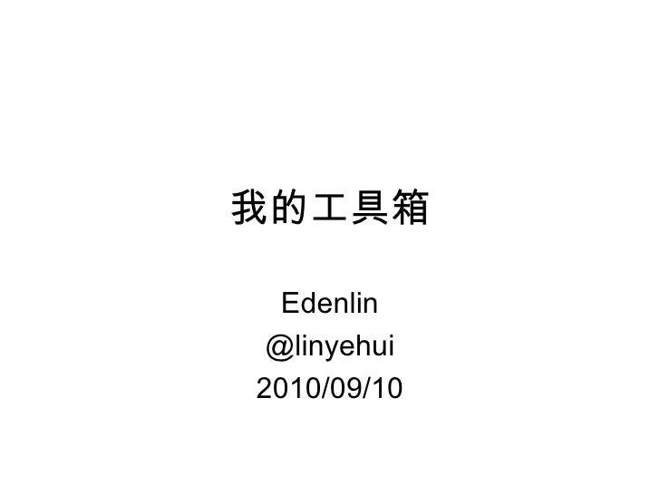我的工具箱 Edenlin @linyehui 2010/09/10