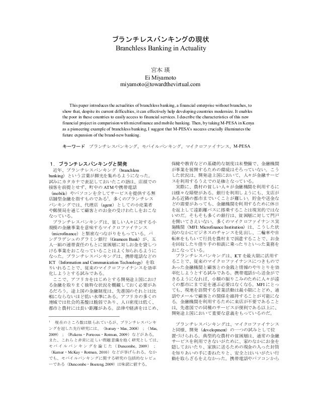 ブランチレスバンキングの現状Branchless Banking in Actuality宮本 瑛Ei Miyamotomiyamoto@towardthevirtual.comThis paper introduces the actuali...