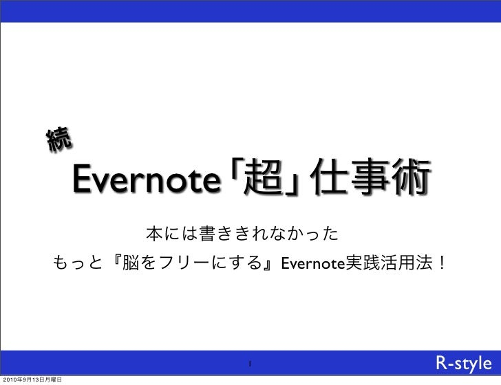 Evernote                                Evernote                                1              R-style 2010   9   13