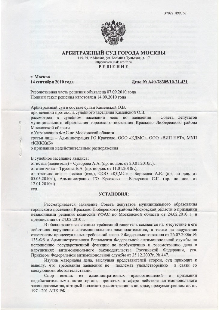 2010 09 14_reshenie_as_g_moskvu