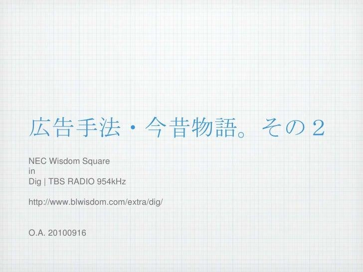 広告手法・今昔物語。その2<br />NEC Wisdom Square <br />in<br />Dig   TBS RADIO 954kHz<br />http://www.blwisdom.com/extra/dig/ <br />O....