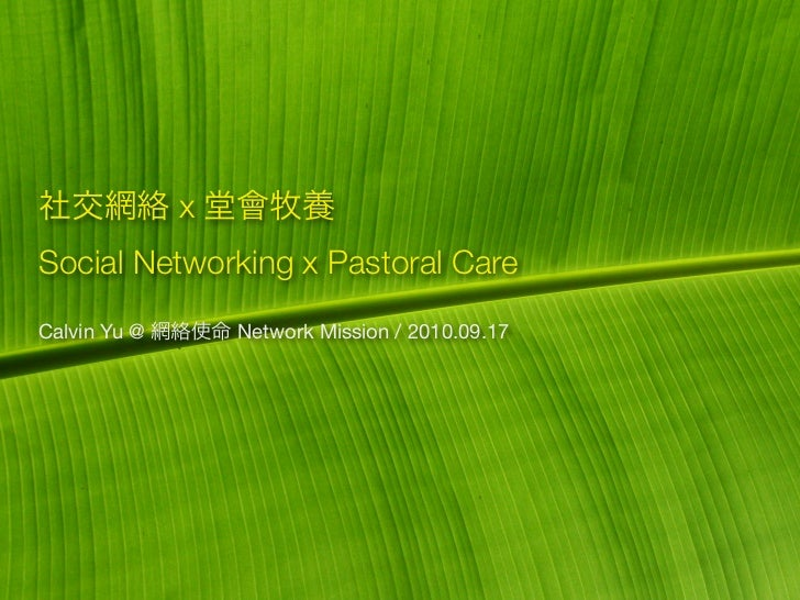 x Social Networking x Pastoral Care Calvin Yu @       Network Mission / 2010.09.17