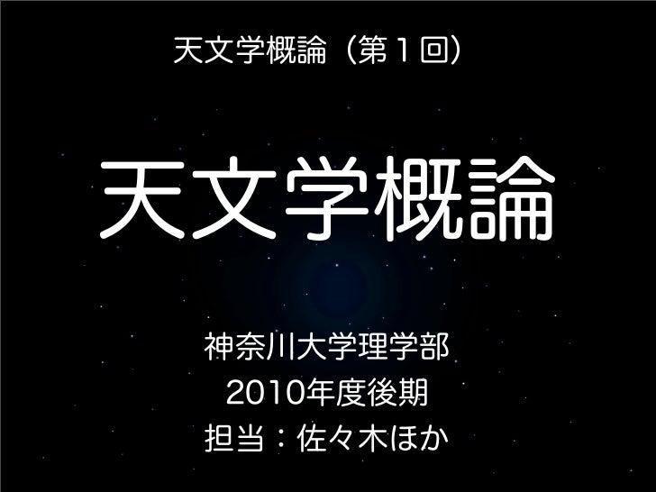天文学概論(第1回)天文学概論 神奈川大学理学部  2010年度後期 担当:佐々木ほか