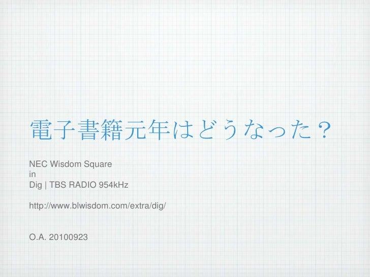 電子書籍元年はどうなった?<br />NEC Wisdom Square <br />in<br />Dig   TBS RADIO 954kHz<br />http://www.blwisdom.com/extra/dig/ <br />O....