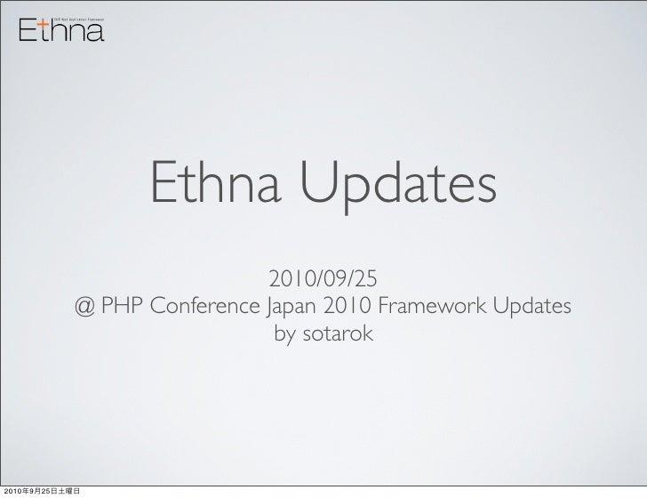 Ethna Updates                                  2010/09/25                 @ PHP Conference Japan 2010 Framework Updates   ...