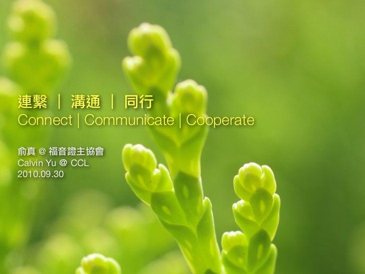 連繫 | 溝通 | 同行Connect | Communicate | Cooperate俞真 @ 福音證主協會Calvin Yu @ CCL2010.09.30