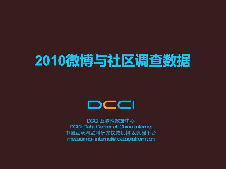 DCCI:2010年上半年中国微博与社交网络数据研究报告
