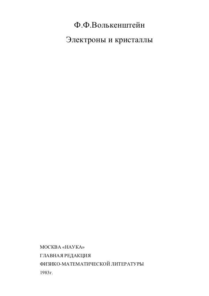 Ф.Ф.Волькенштейн         Электроны и кристаллыМОСКВА «НАУКА»ГЛАВНАЯ РЕДАКЦИЯФИЗИКО-МАТЕМАТИЧЕСКОЙ ЛИТЕРАТУРЫ1983г.