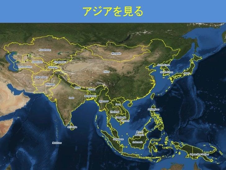アジアを見る