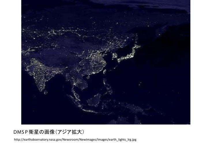 DMS P 衛星の画像(アジア拡大)http://earthobservatory.nasa.gov/Newsroom/NewImages/Images/earth_lights_lrg.jpg