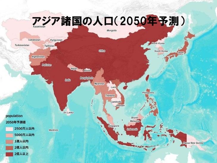 アジア諸国の人口(2050年予測)