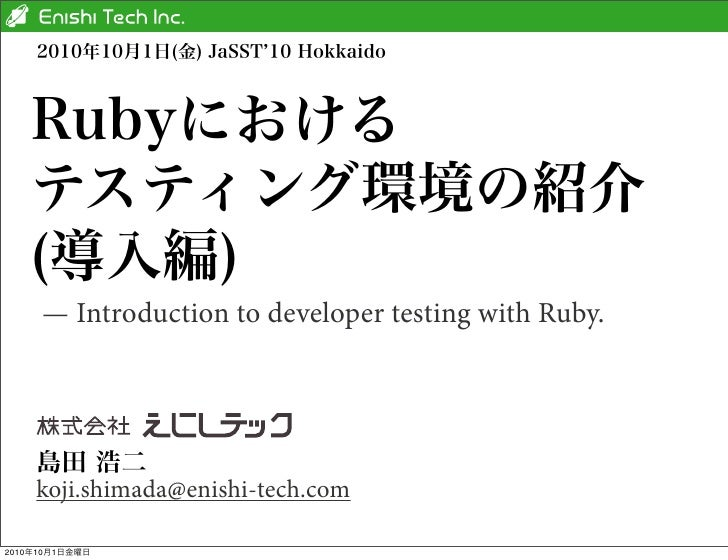 20101001-Introduction-to-Developer-Testing-With-Ruby