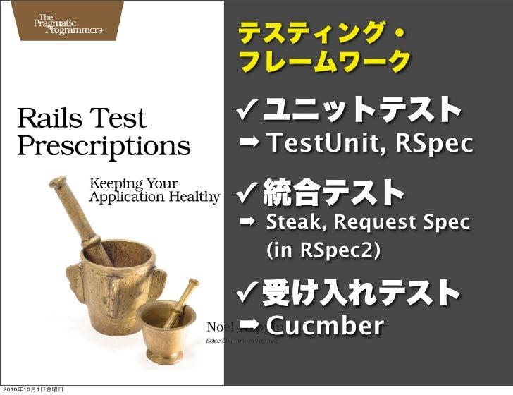 テスティング・                フレームワーク                ✓ ユニットテスト                ➡ TestUnit, RSpec                ✓ 統合テスト           ...