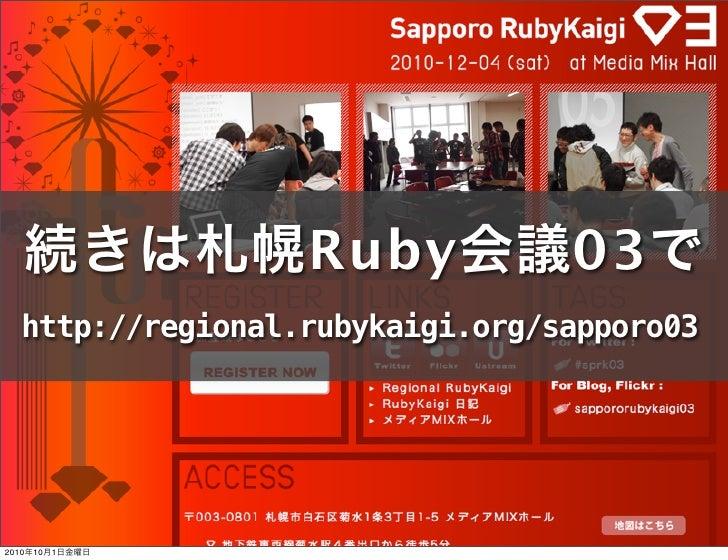 続きは札幌Ruby会議03で  http://regional.rubykaigi.org/sapporo032010年10月1日金曜日