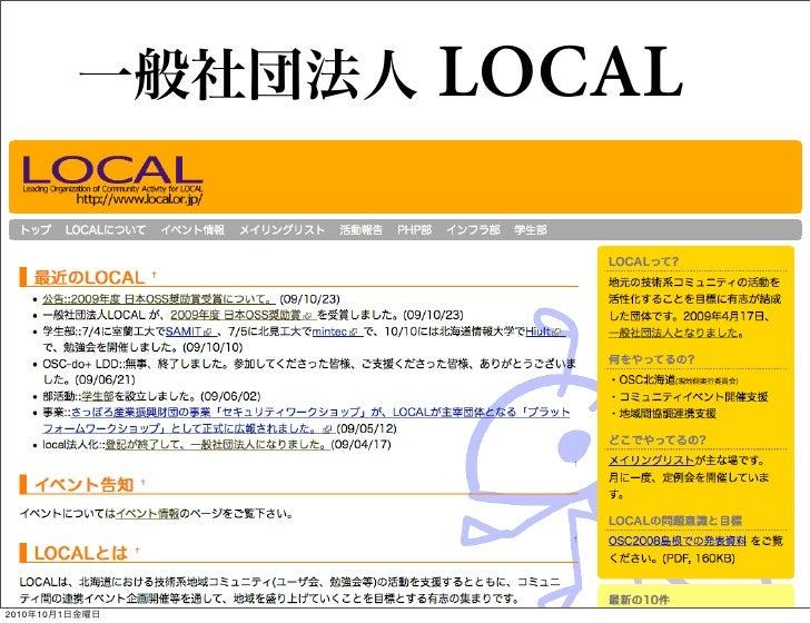 一般社団法人   LOCAL2010年10月1日金曜日