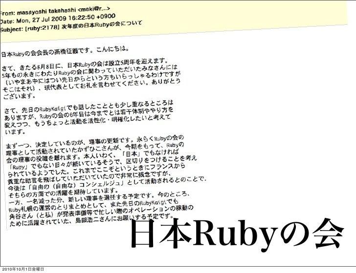 日本Rubyの会2010年10月1日金曜日