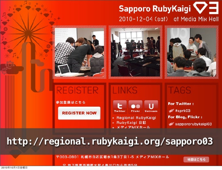 http://regional.rubykaigi.org/sapporo032010年10月1日金曜日