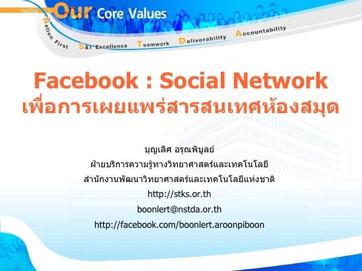 """Facebook : Social Network เพอการเผยแพรสารสนเทศห""""องสม%ด                   บญเลศ อรณพบลย       ฝายบรการความรทางวทยาศาสตรและเ..."""