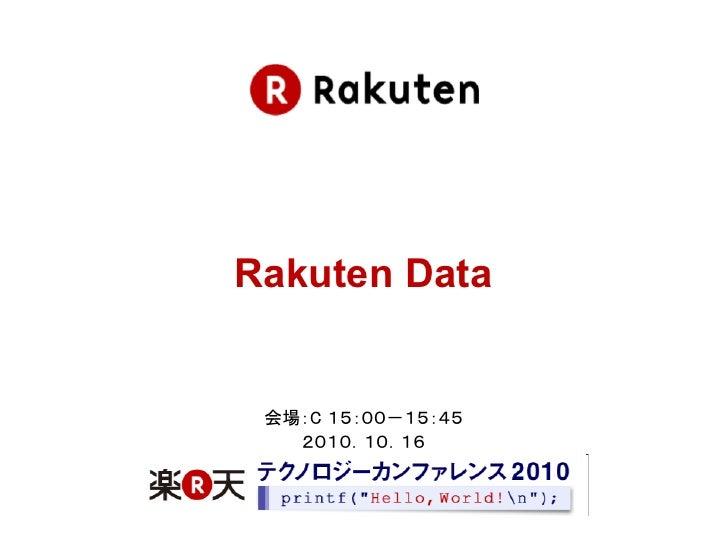 Rakuten Data 会場: C  15:00-15:45 2010.10.16