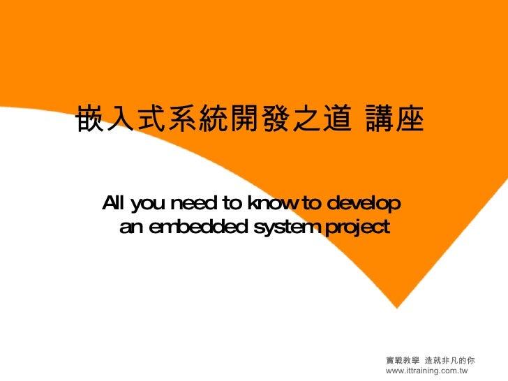 20101016 嵌入式系統開發之道講座