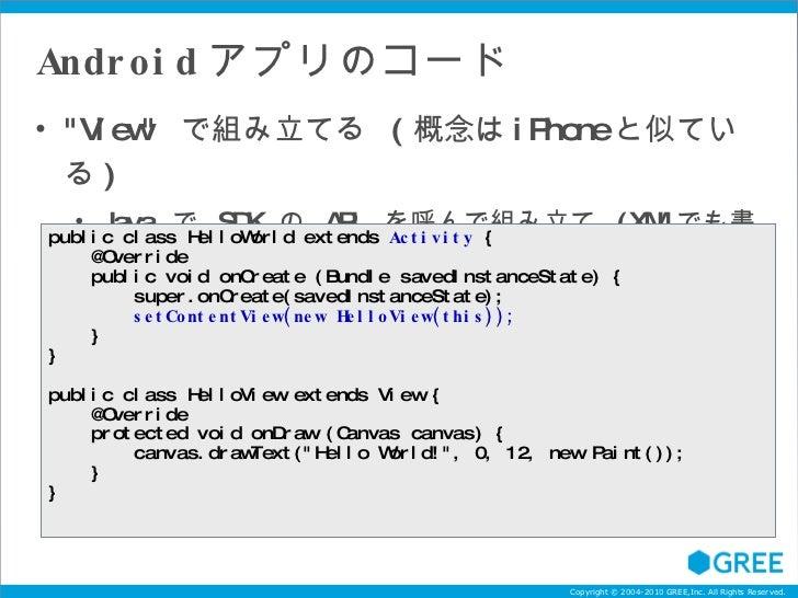 Android アプリのコード <ul><li>&quot;View&quot;  で組み立てる  ( 概念は iPhone と似ている ) </li></ul><ul><ul><li>Java  で  SDK  の  API  を呼んで組み立...