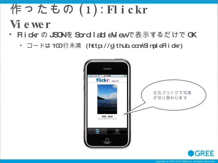作ったもの (1):Flickr Viewer <ul><li>Flickr の JSON を ScrollableView で表示するだけで OK </li></ul><ul><ul><li>コードは 100 行未満  (http://git...