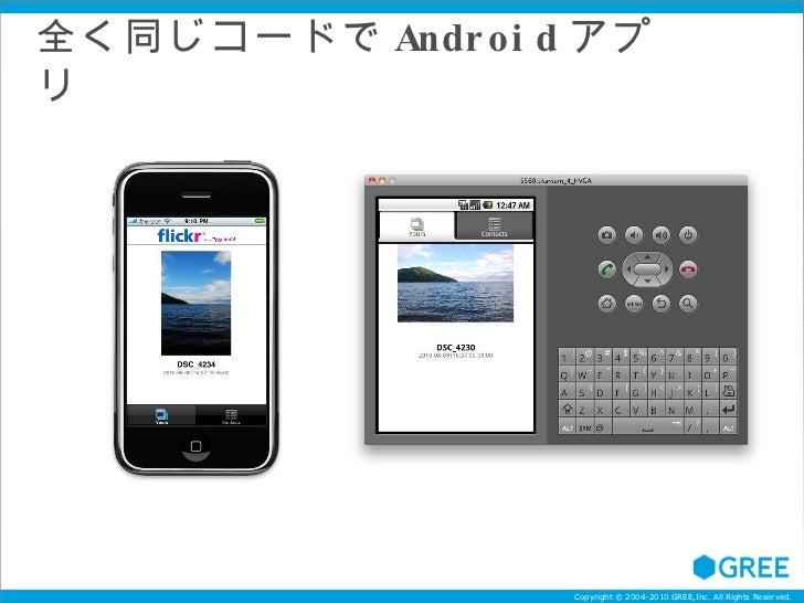 全く同じコードで Android アプリ