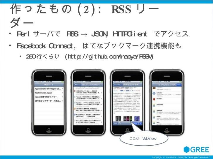 作ったもの (2): RSS リーダー <ul><li>Perl サーバで  RSS -> JSON, HTTPClient  でアクセス </li></ul><ul><li>Facebook Connect,  はてなブックマーク連携機能も ...