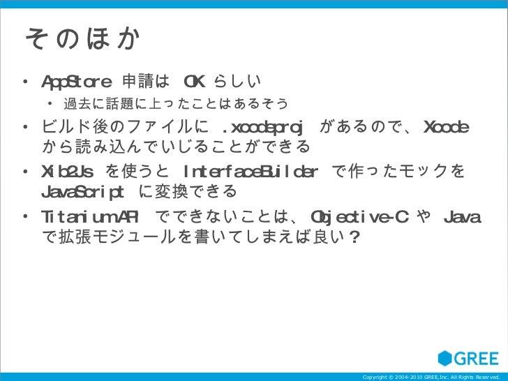 そのほか <ul><li>AppStore  申請は  OK  らしい </li></ul><ul><ul><li>過去に話題に上ったことはあるそう </li></ul></ul><ul><li>ビルド後のファイルに  .xcodeproj  ...