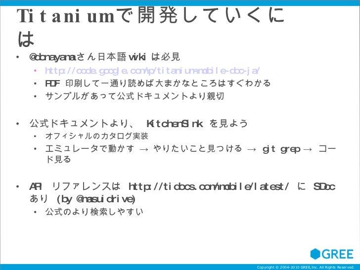 Titanium で開発していくには <ul><li>@donayama さん日本語 wiki は必見 </li></ul><ul><ul><li>http://code.google.com/p/titanium-mobile-doc-ja/...