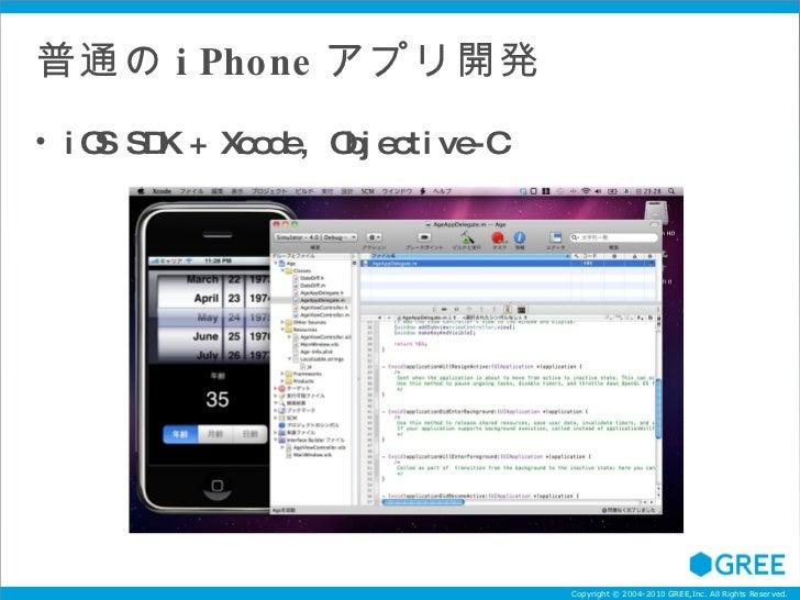 普通の iPhone アプリ開発 <ul><li>iOS SDK + Xcode, Objective-C </li></ul>