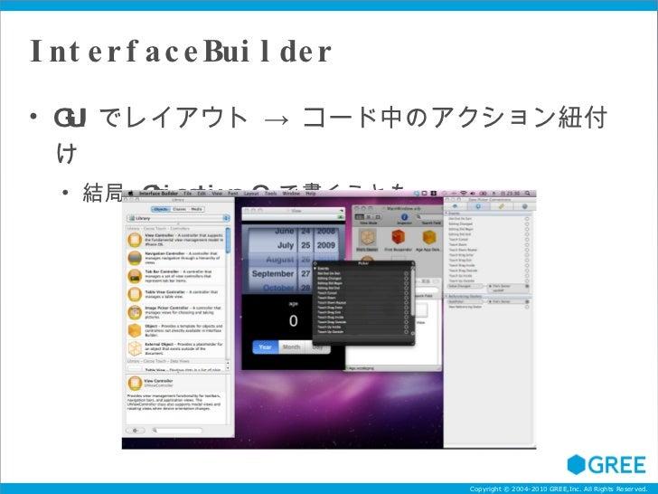 InterfaceBuilder <ul><li>GUI でレイアウト -> コード中のアクション紐付け </li></ul><ul><ul><li>結局  Objective-C  で書くことも </li></ul></ul>