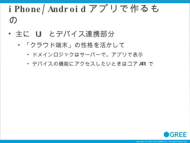 iPhone/Android アプリで作るもの <ul><li>主に  UI  とデバイス連携部分 </li></ul><ul><ul><li>「クラウド端末」の性格を活かして </li></ul></ul><ul><ul><ul><li>ドメ...