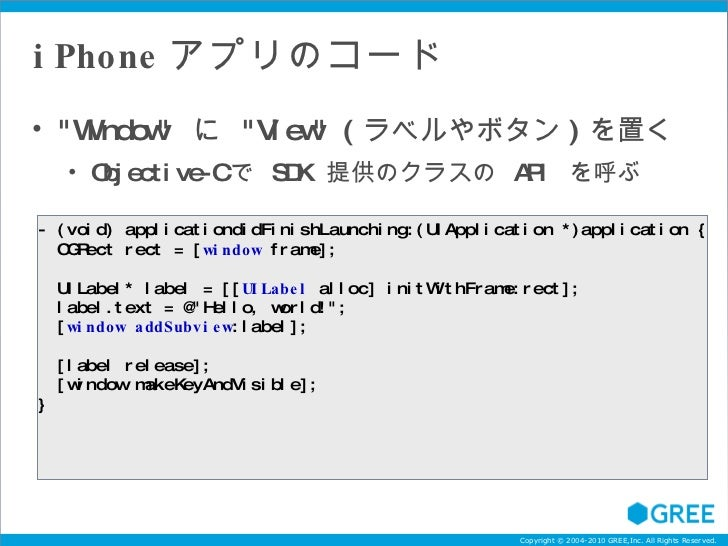 iPhone アプリのコード - (void) applicationdidFinishLaunching:(UIApplication *)application { CGRect rect = [ window  frame]; UILab...