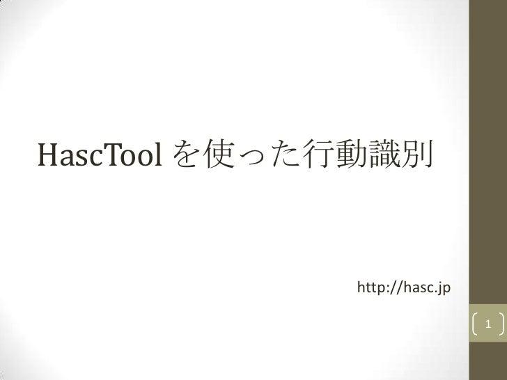 HascToolを使った行動識別