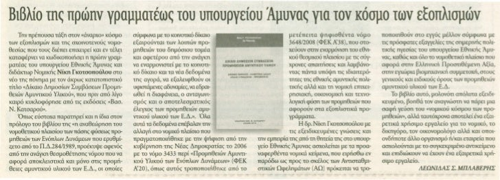 Νίκη Γκοτσοπούλου - Προμήθειες Αμυντικού Εξοπλισμού
